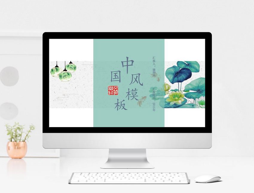chinese wind general purpose ppt template powerpoint templete ppt