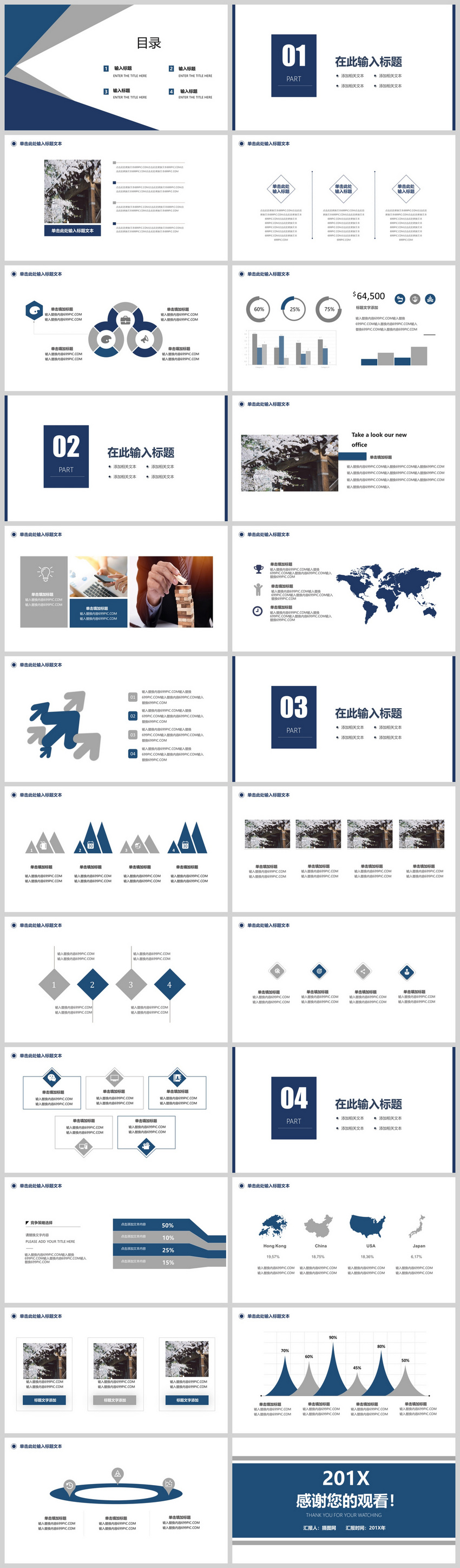 Blue classic business marketing plan ppt template powerpoint