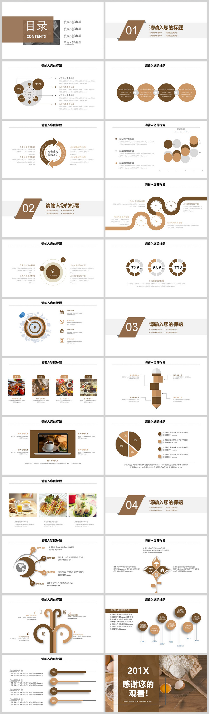Nutrition Breakfast Product Album Ppt Template Powerpoint Templete Ppt Free Download 400119347 Lovepik Com