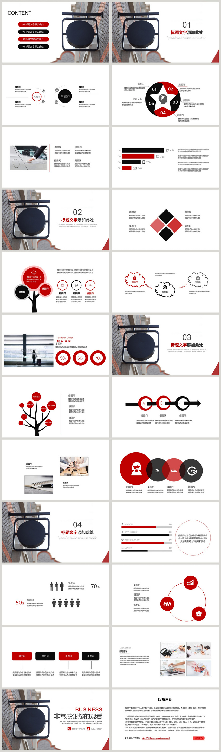 Fashion business management training ppt template powerpoint