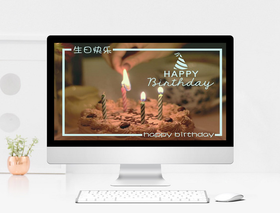 Ppt Template For The Birthday Party Powerpoint 400122944mlovepik