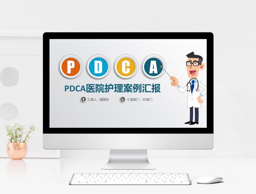 pdca hospital nursing case report ppt template powerpoint