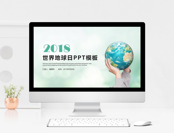 Simple Green World Earth Day Ppt Template Powerpoint 400129745 M