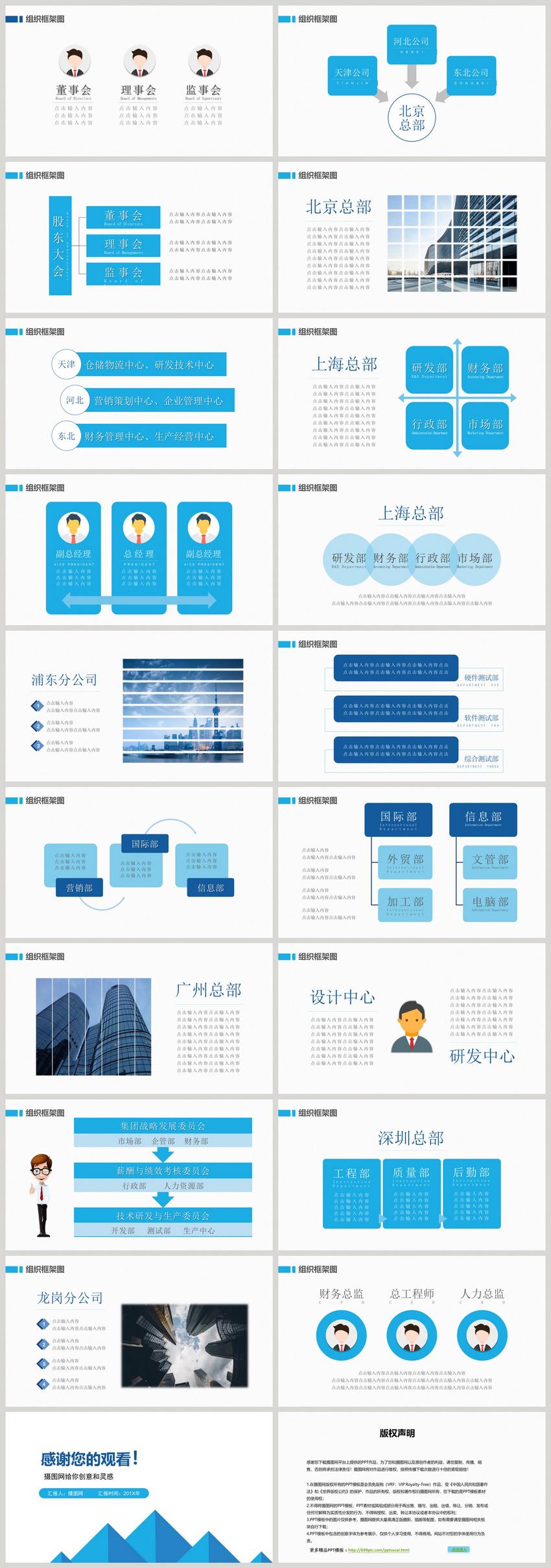 Enterprise Organization Architecture Diagram Ppt Template Powerpoint Templete Ppt Free Download 400130862 Lovepik Com