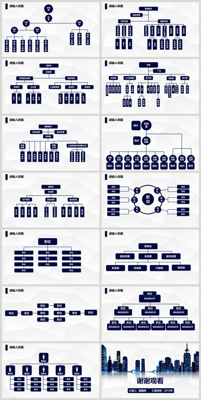 Template Ppt Bagan Gaya Bisnis Organisasi Gambar Unduh Gratis Power Point 400131002 Format Gambar Pptx Lovepik Com