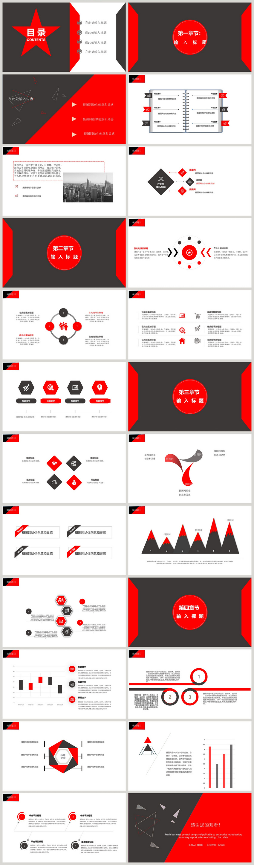 Black And Red Simple Business Plan Ppt Template Powerpoint Templete Ppt Free Download 400131030 Lovepik Com