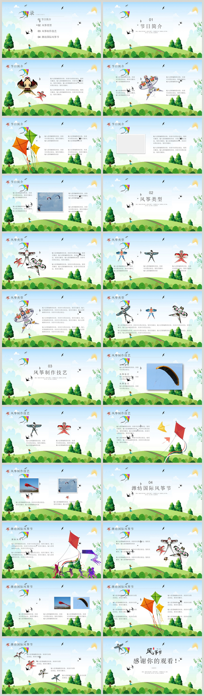 Fresh kite festival activities planning ppt template powerpoint ...