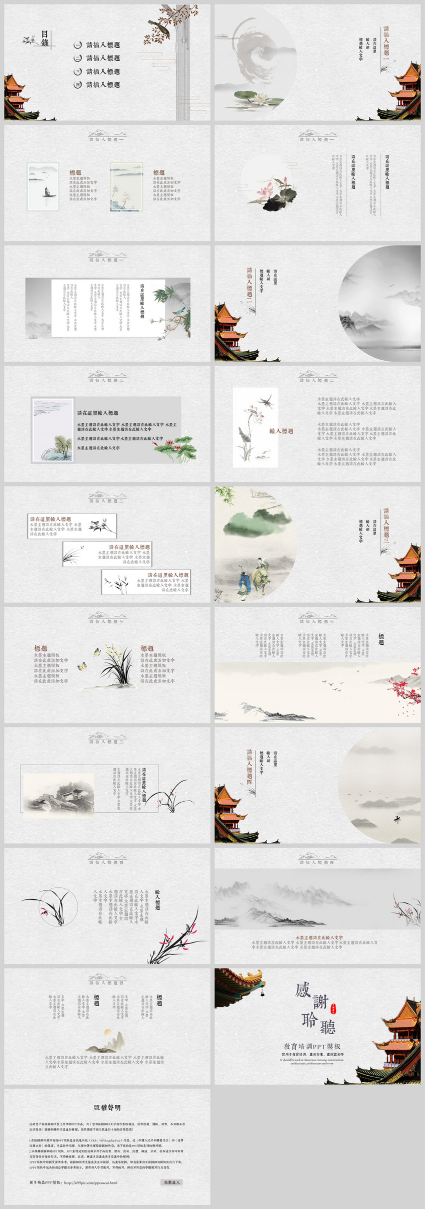 ppt template for chinese wind classical architecture education
