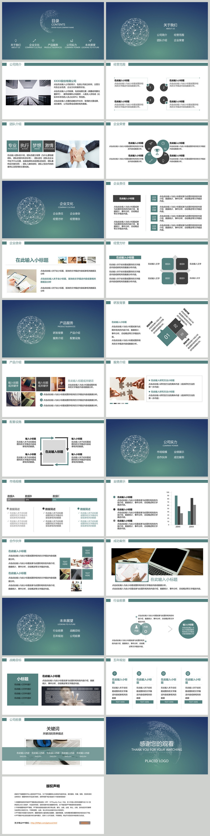 brief companies introduce corporate ppt templates powerpoint