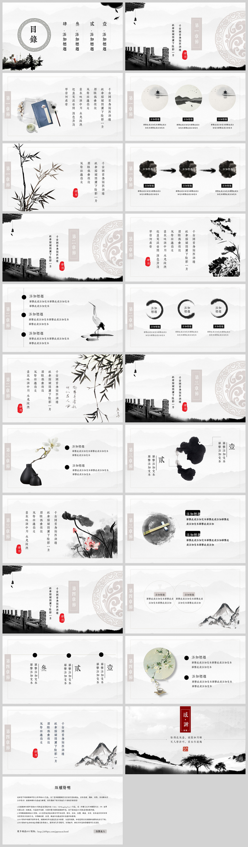 Simple feng shui ink education and training ppt template powerpoint simple feng shui ink education and training ppt template toneelgroepblik Images
