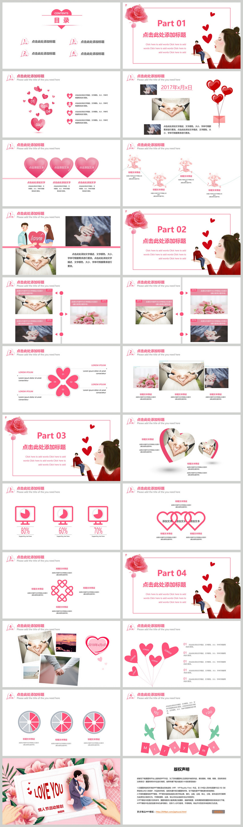 valentines day activities plan romantic cartoon pink ppt templa
