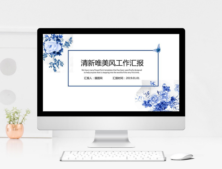 Qingfeng Aesthetic Work Report Ppt Template Powerpoint Templete Ppt