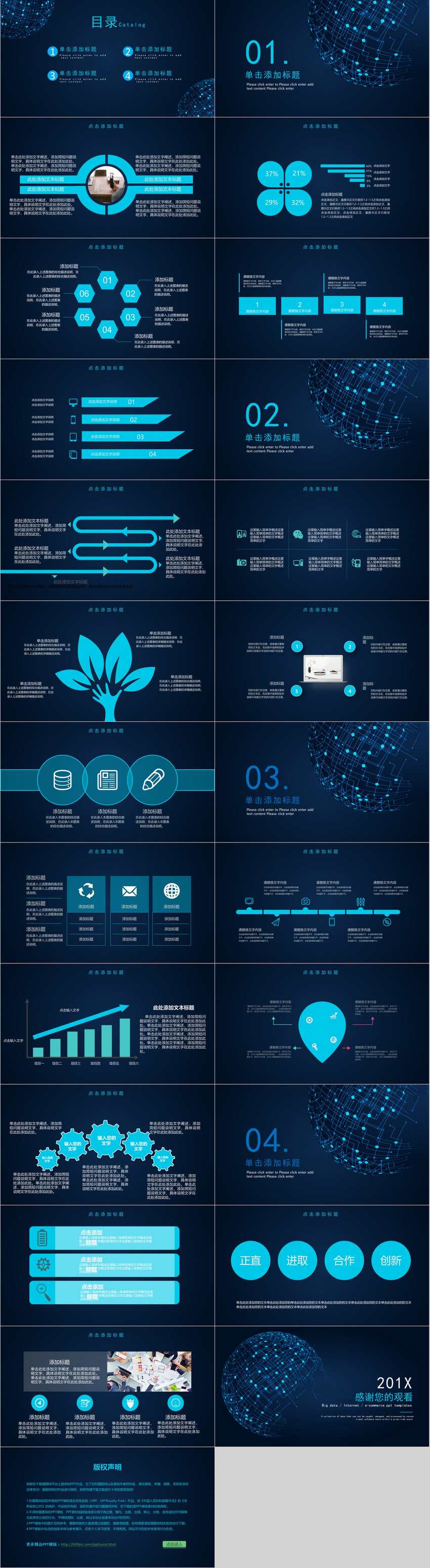 Technology Network Information Internet Large Data Ppt Template Powerpoint Templete Ppt Free Download 400168550 Lovepik Com