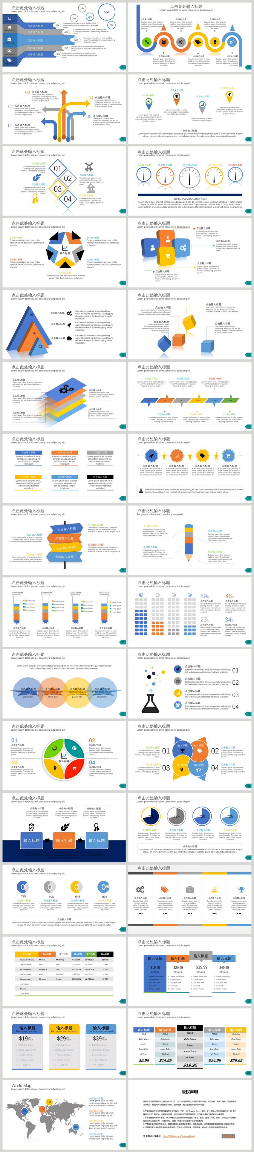 Fashion Color Business Wind Ppt Information Chart Powerpoint