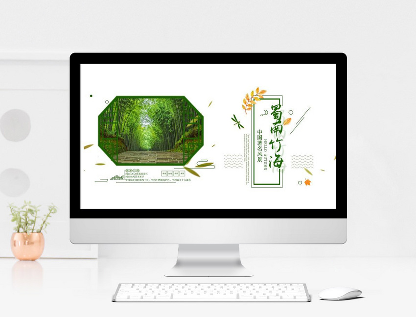 bamboo sea pictorial ppt template powerpoint templete ppt free