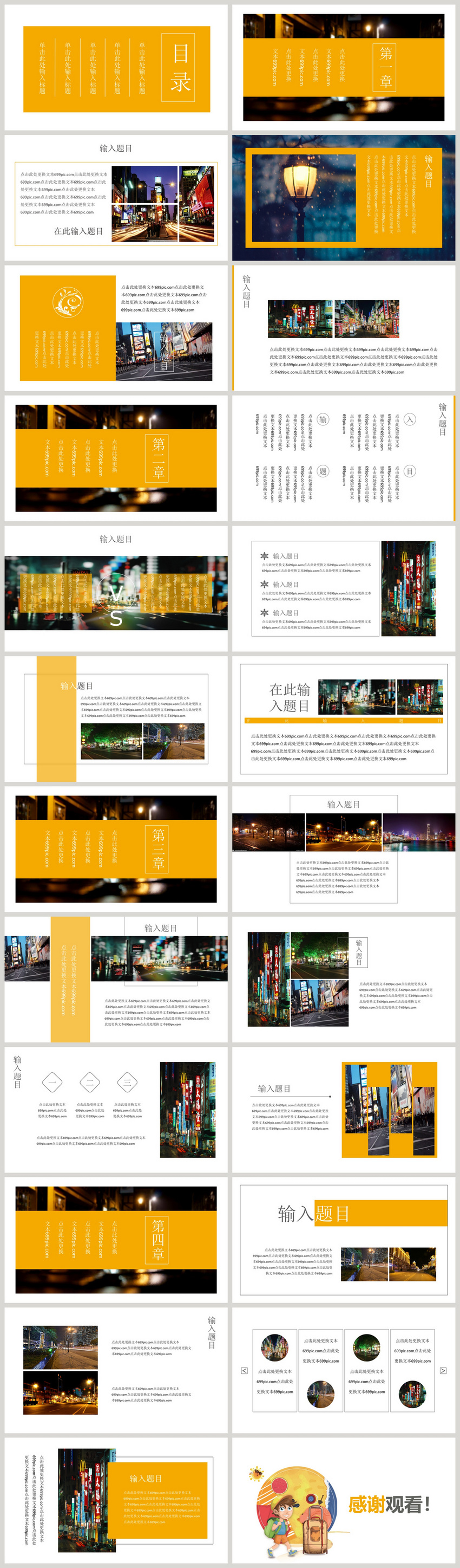 travel guide ppt template
