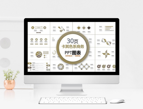 Khaki Color Matching Business Ppt Chart Collection Powerpoint