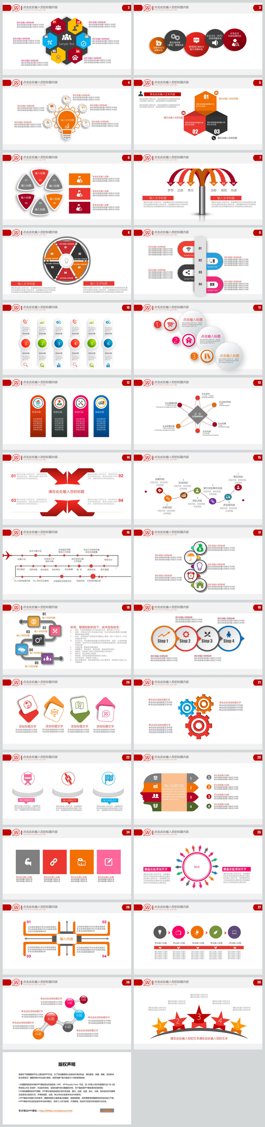 Fashion Color Business Ppt Chart Collection Powerpoint Templeteppt