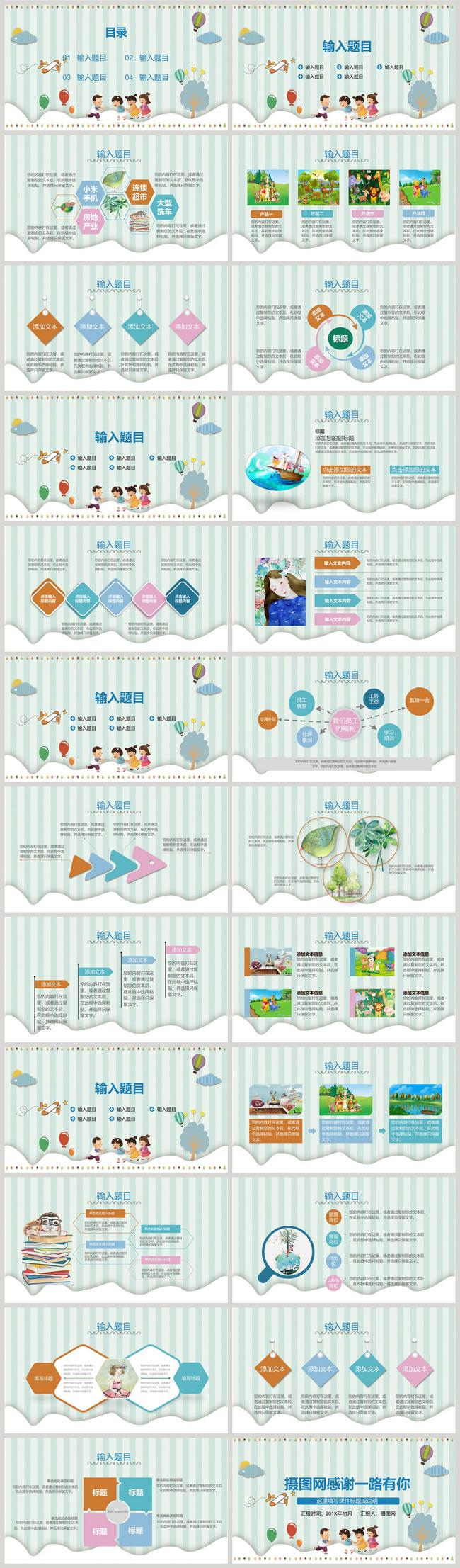 Template Ppt Pendidikan Anak Anak Tk Gambar Unduh Gratis Power Point 400185511 Format Gambar Pptx Lovepik Com