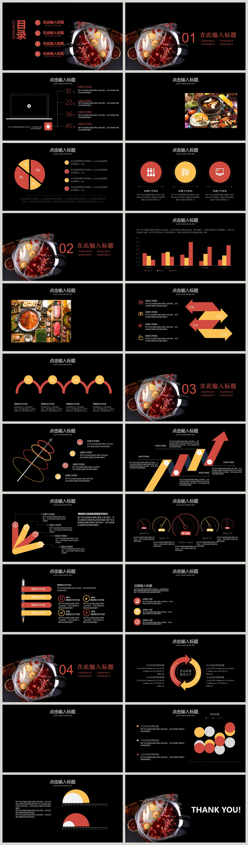 Hot Pot Culture And Food Ppt Template Powerpoint Templete Ppt Free Download 400203612 Lovepik Com