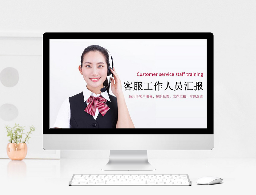 Customer service training ppt template powerpoint
