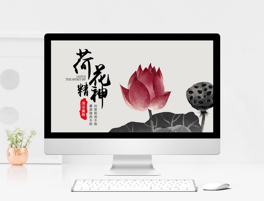 Chinese Wind Lotus Spiritual Ppt Template Powerpoint Templete Ppt