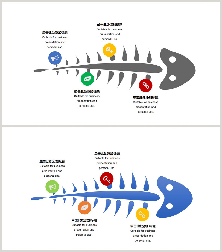 Fishbone Diagram Ppt Data Chart Powerpoint Templete Ppt Free Download 400707406 Lovepik Com