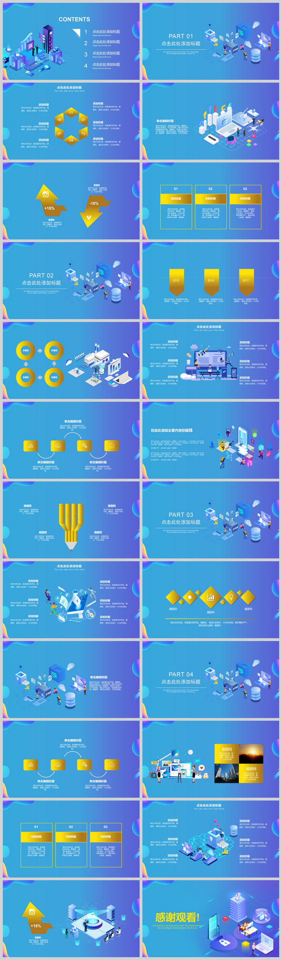 Blue technology network information security PPT template powerpoint
