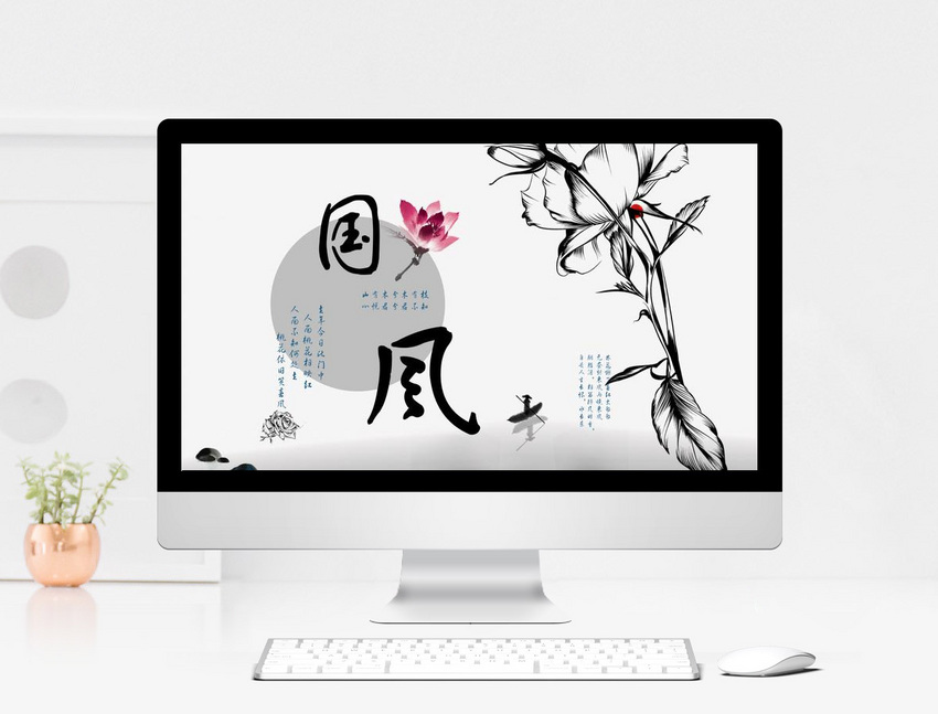 ppt template for chinese ink education