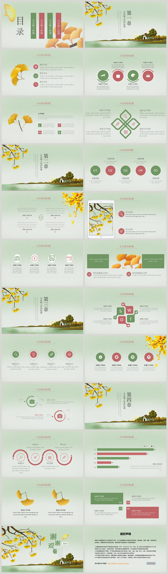 hello november ppt template powerpoint 400753097