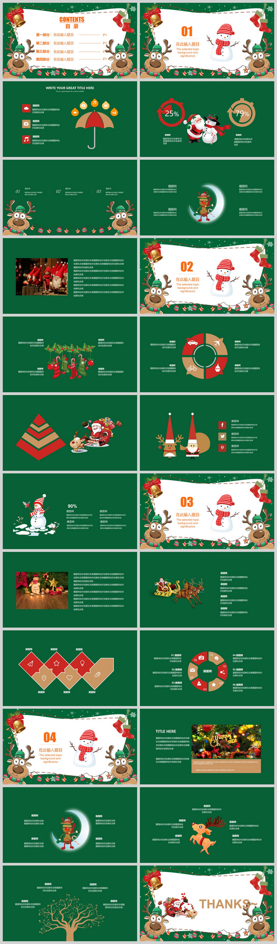 Lovely Green Cartoon Christmas Ppt Template Powerpoint 400793179 M