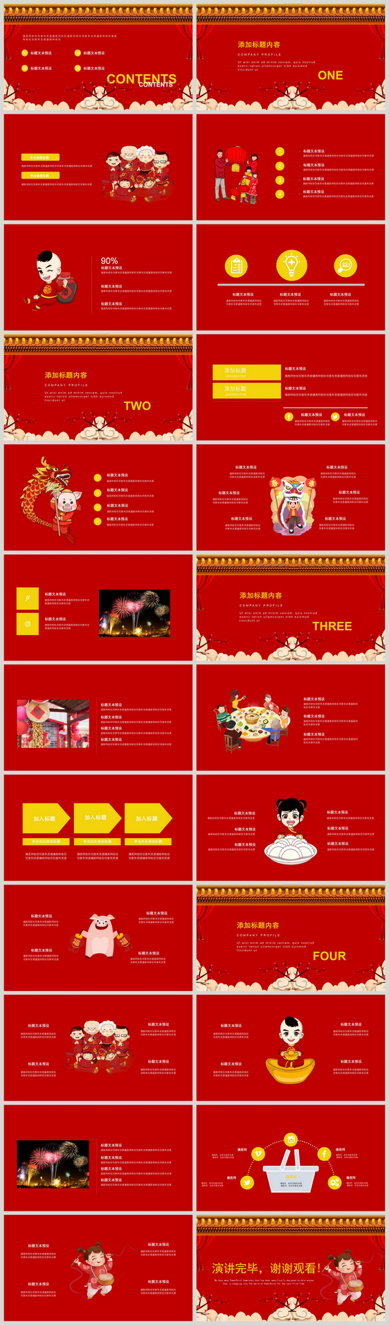 Red Festival 2019 New Year Party Holiday Ppt Template Powerpoint