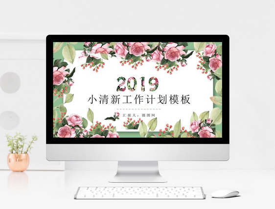 2019 Green Flower Small And Refreshing Work Plan Ppt Template