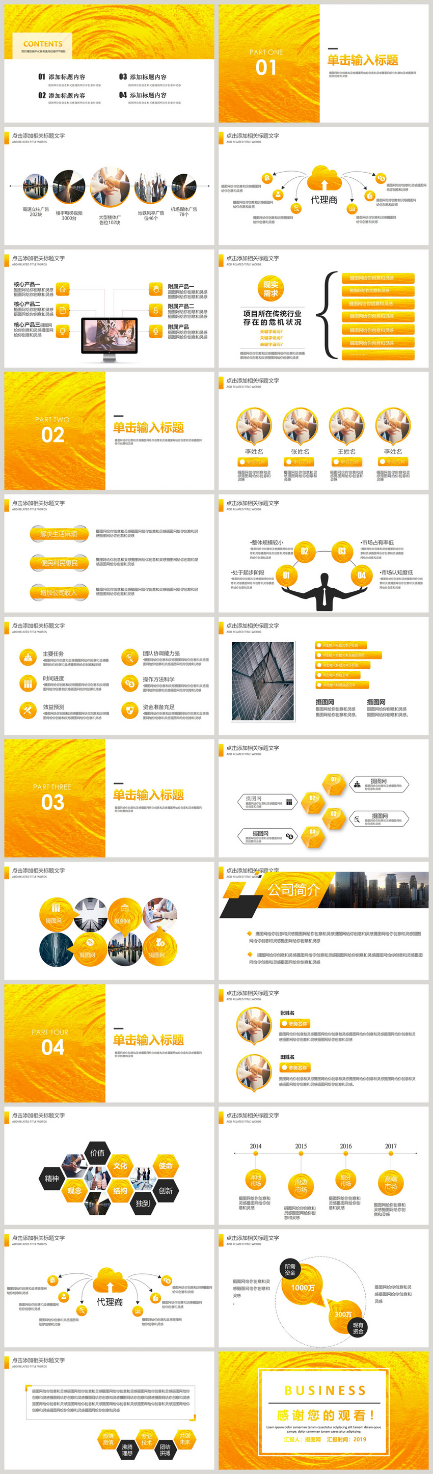 Simple Business Plan Template from img.lovepik.com