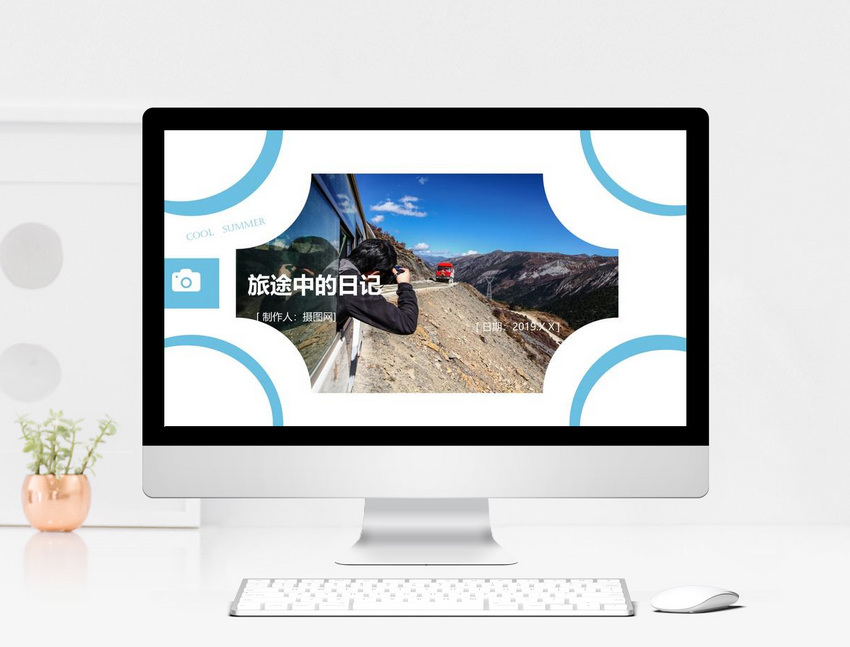 Travel diary ppt template powerpoint templete_ppt free