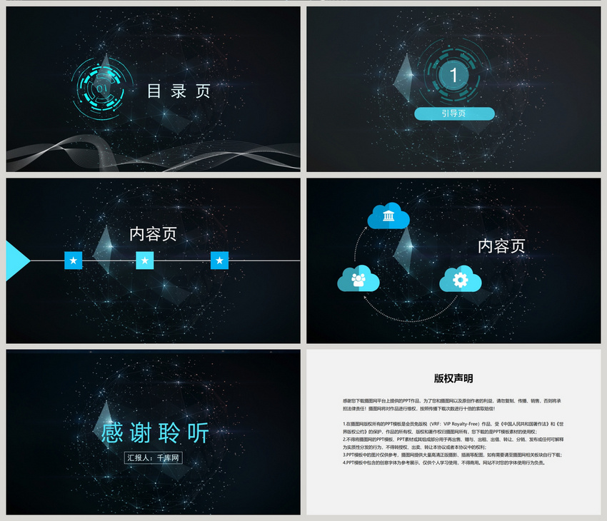 Technological ppt background template powerpoint templete_ppt free