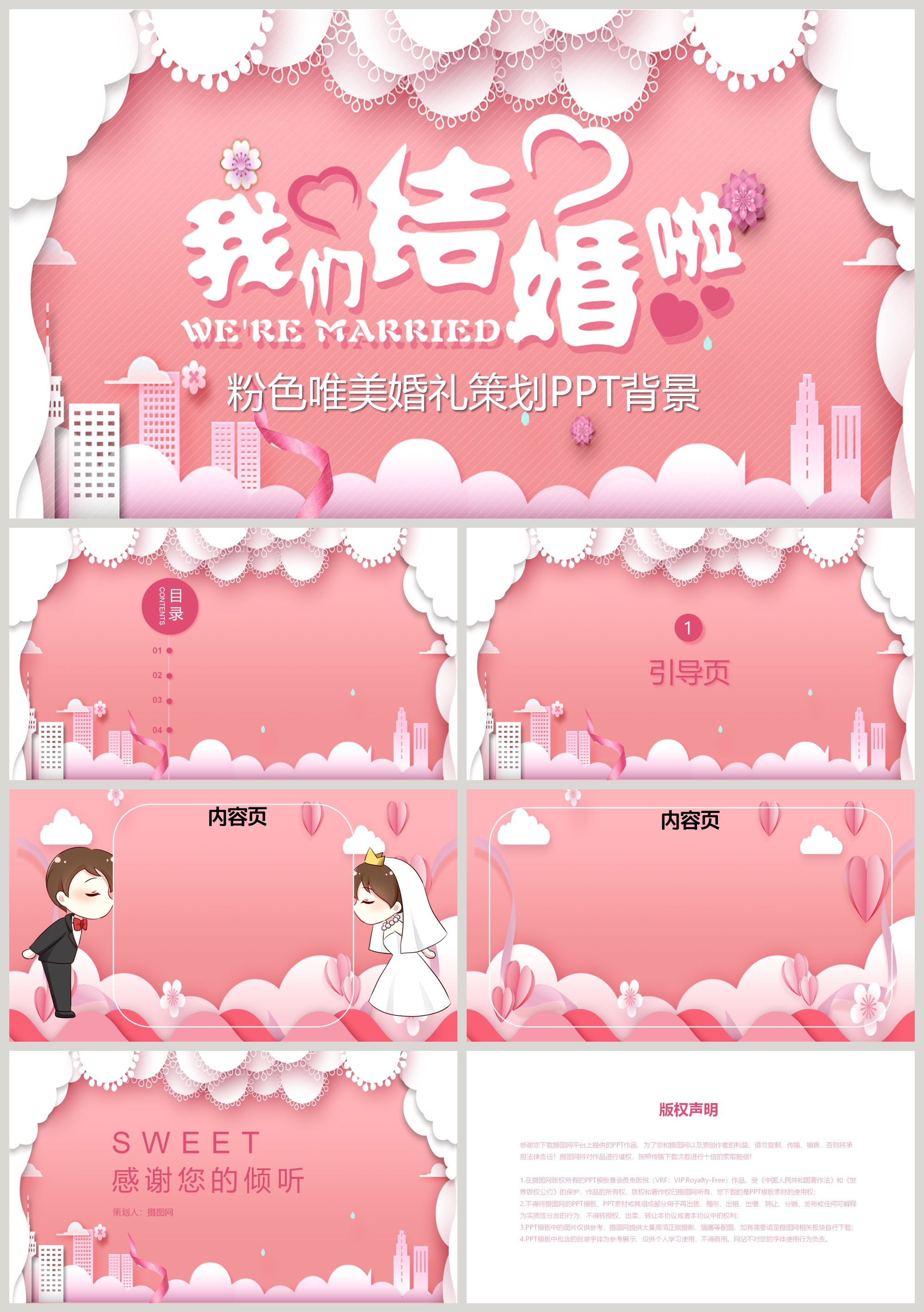 Ppt background of pink aesthetic wedding planning powerpoint templete_ppt free download ...