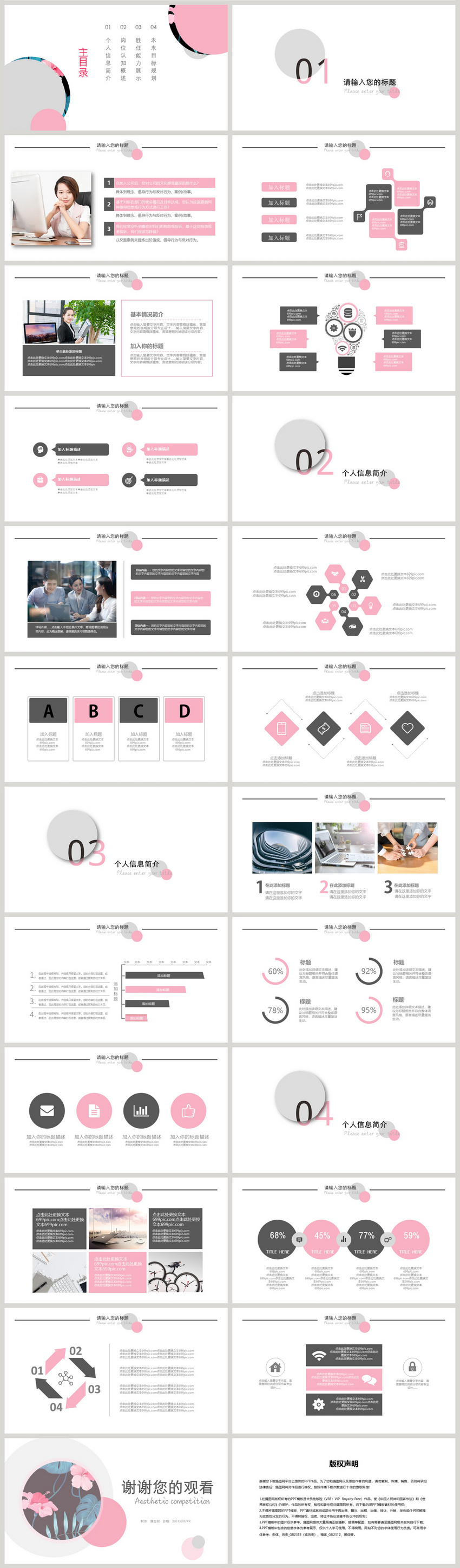 Simple And Aesthetic Competition Resume Ppt Template Powerpoint Templete Ppt Free Download 401035471 Lovepik Com