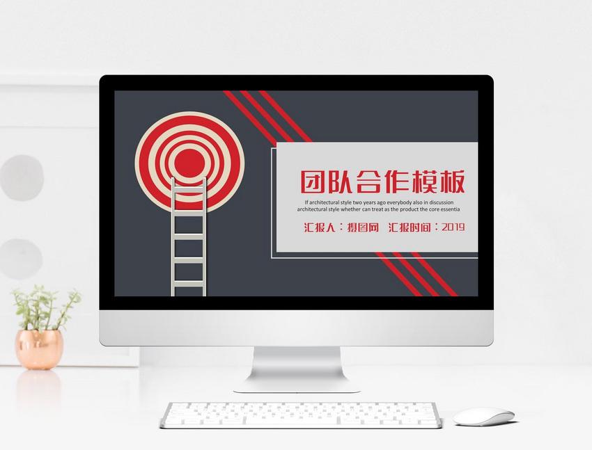 Teamwork Ppt Template Powerpoint Templete Ppt Free Download 401038031 Lovepik Com