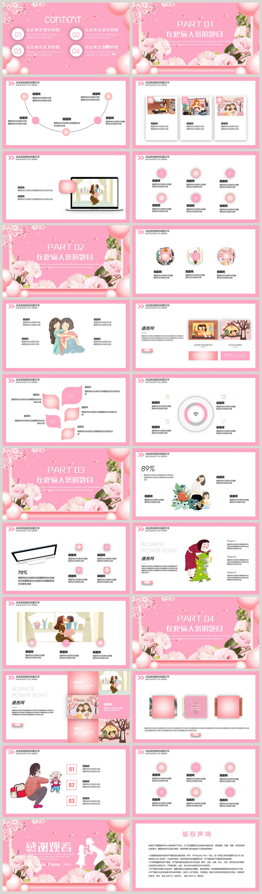 pink mothers day ppt template