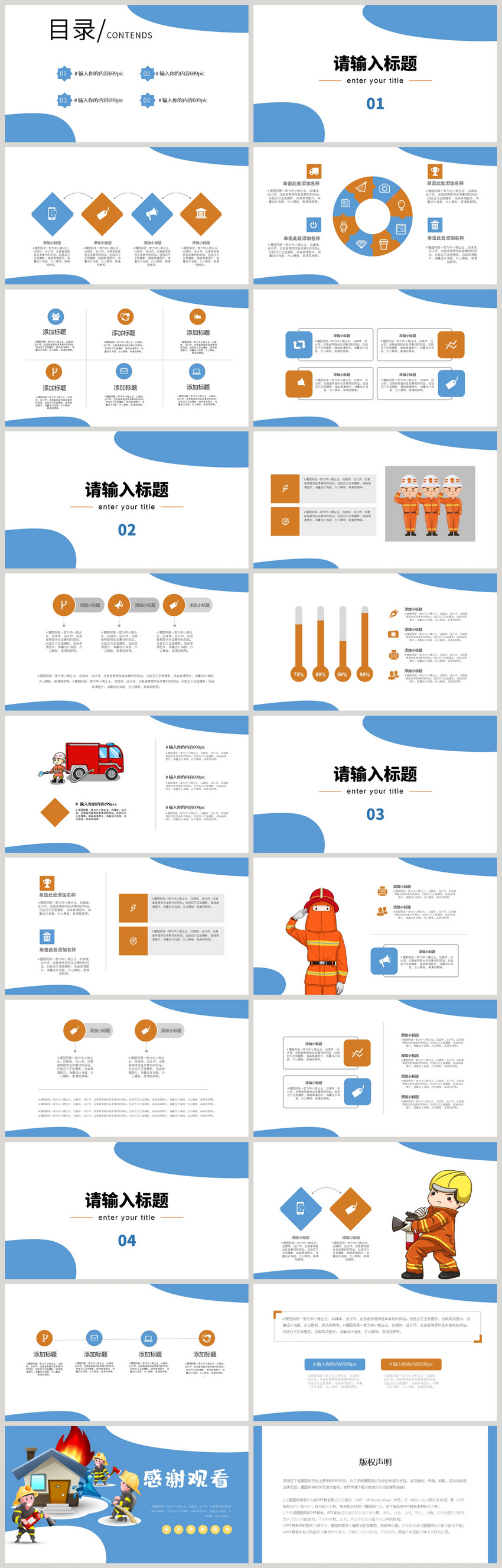 Fire Safety Ppt Template Powerpoint Templete Ppt Free Download 401129666 Lovepik Com