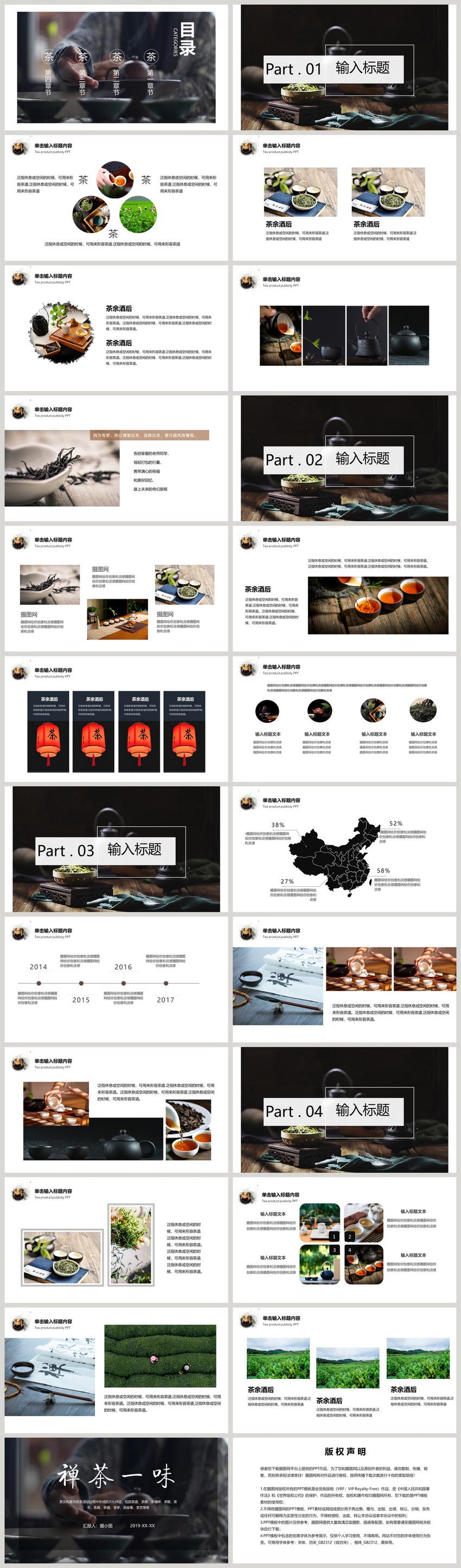 Zen Tea Yiwei Tea Culture Ppt Template Powerpoint Templete Ppt Free Download 401135571 Lovepik Com