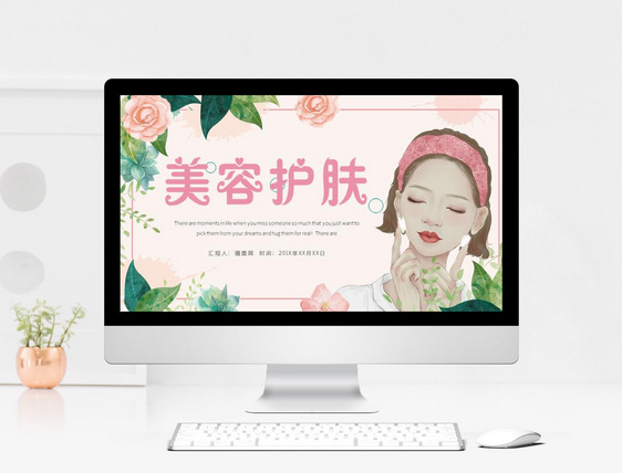 Beauty skin care products introduction PPT template powerpoint