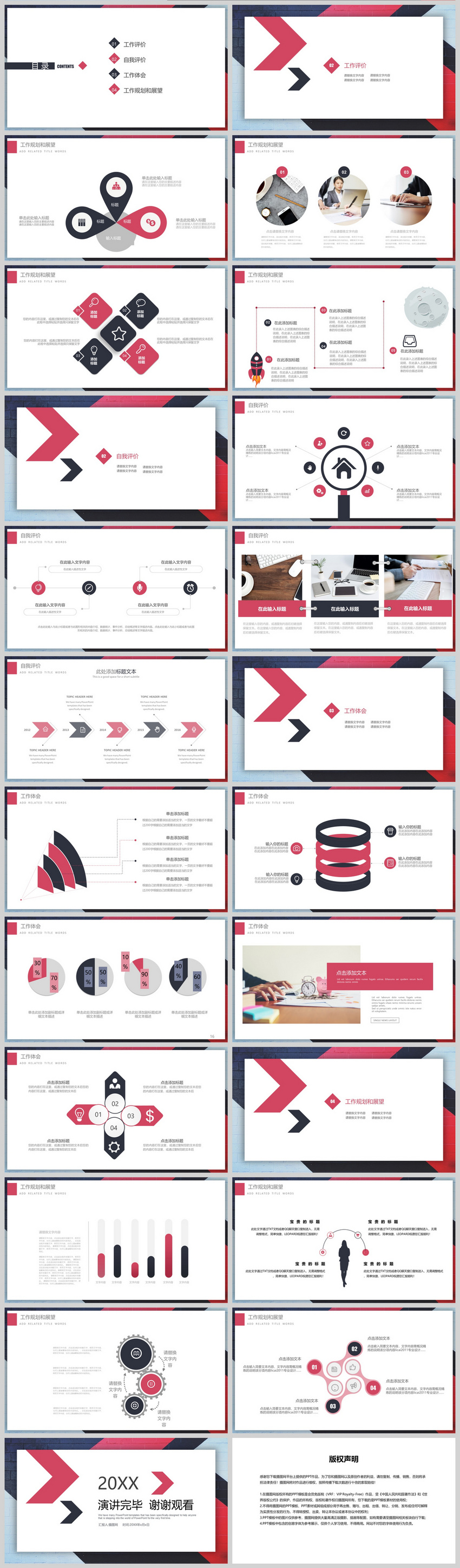 red and black creative debriefing report ppt template