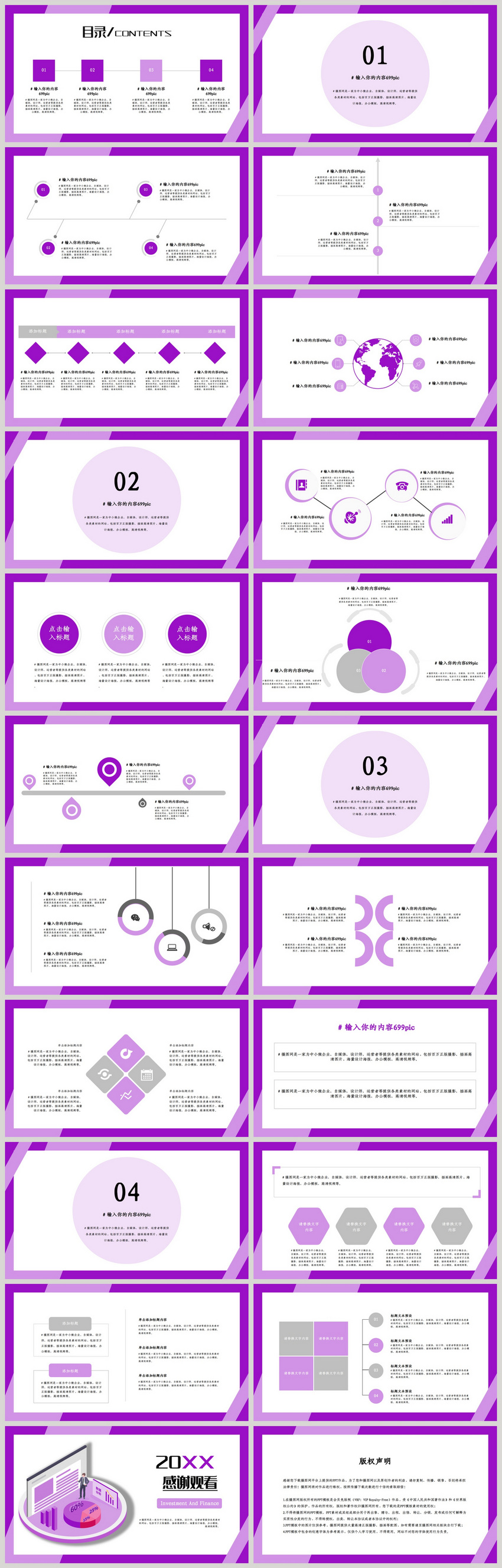 Investment Financial Analysis Ppt Template Powerpoint Templete Ppt Free Download 401249082 Lovepik Com