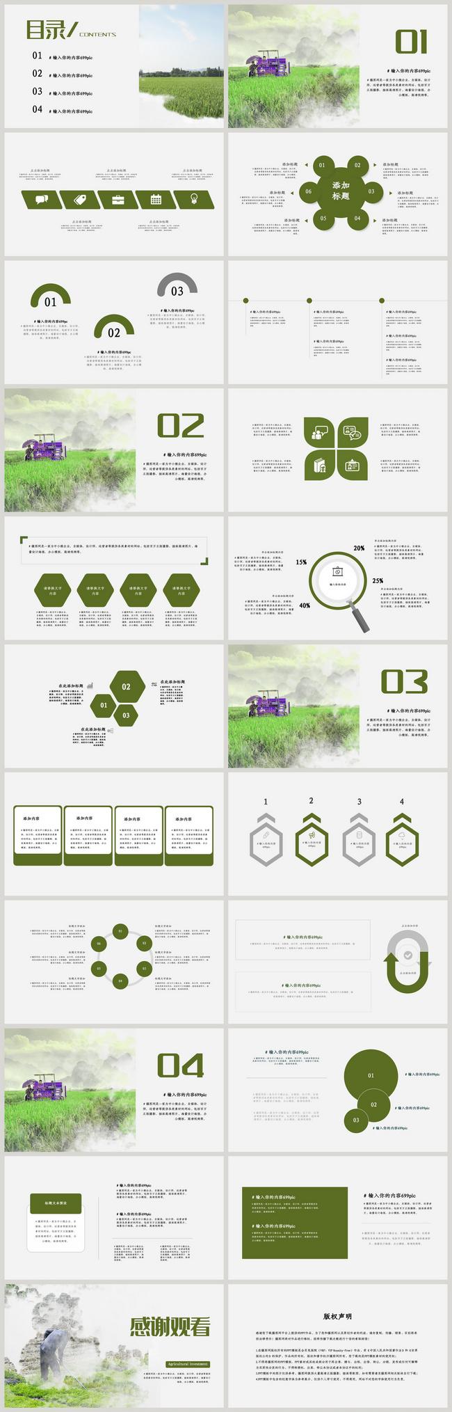 Template Ppt Investasi Pertanian Gambar Unduh Gratis Power Point 401252818 Format Gambar Pptx Lovepik Com