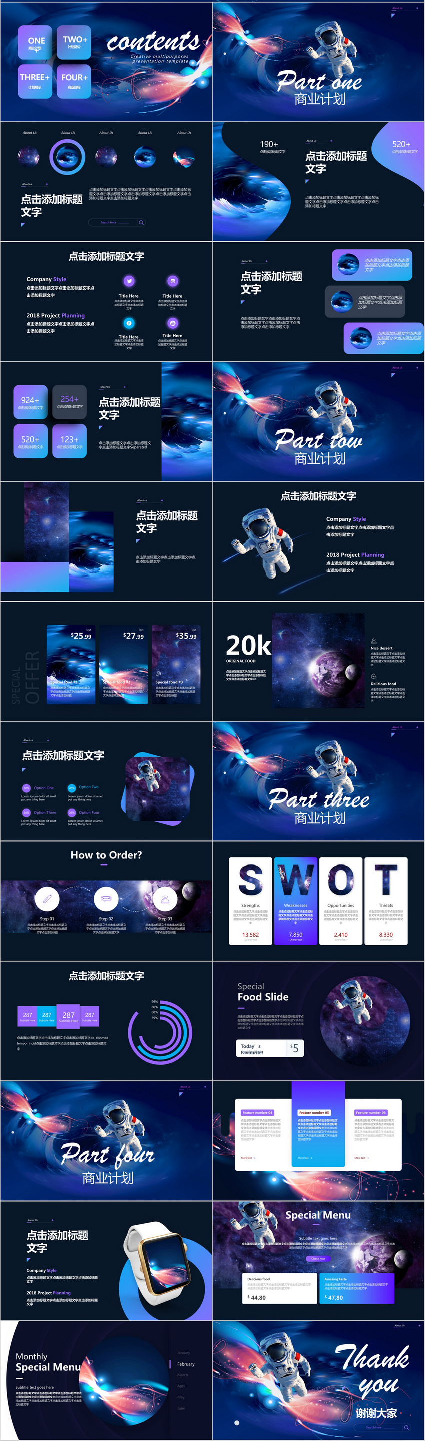 Black Hole Wind Business Plan Ppt Template Powerpoint Templete Ppt Free Download 401284733 Lovepik Com