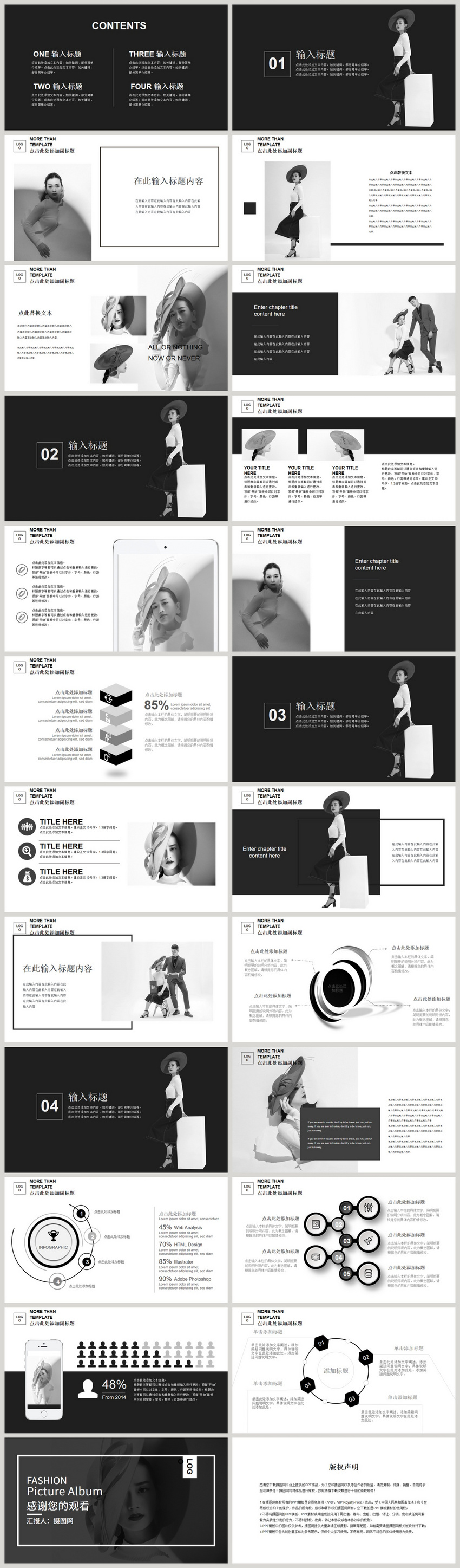 Black and white fashion clothing album ppt template