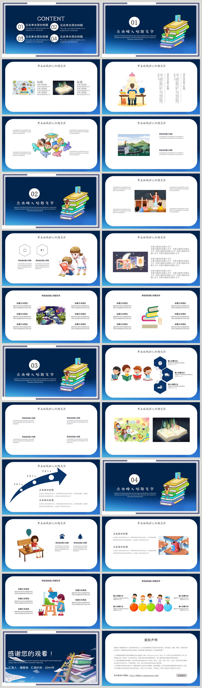 cartoon children education ppt template