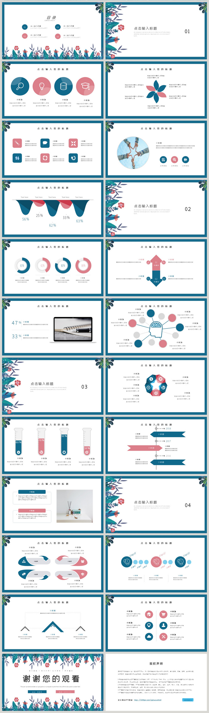 small fresh graduation thesis defense ppt template